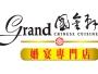 國金軒 Grand Chinese Cuision