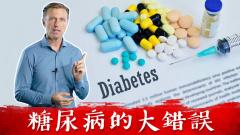 血糖與糖尿病錯誤觀念